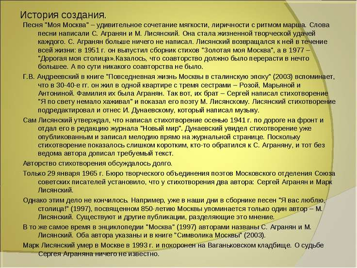 """История создания. Песня """"Моя Москва"""" – удивительное сочетание мягкости, лирич..."""