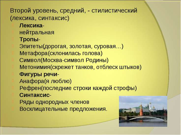 Второй уровень, средний, - стилистический (лексика, синтаксис) Лексика- нейтр...