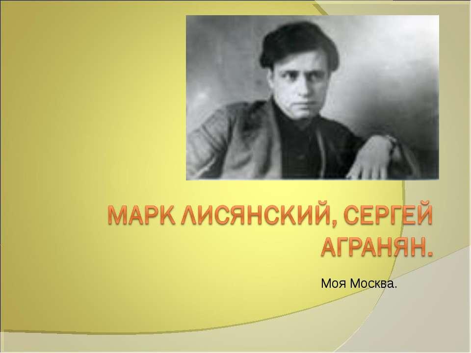 Моя Москва.