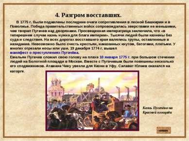 4. Разгром восставших. В 1775 г. были подавлены последние очаги сопротивления...