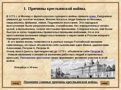 В 1771 г, в Москву с фронта русско-турецкого войны пришла чума. Ежедневно уми...