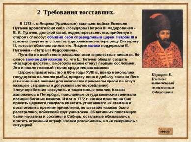 2. Требования восставших. В 1773 г. в Яицком (Уральском) казачьем войске Емел...
