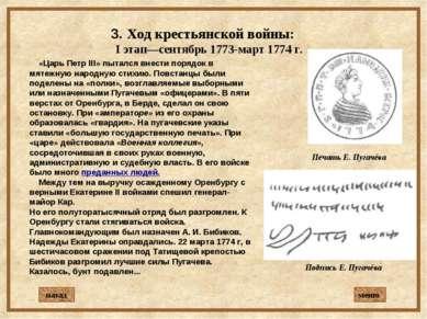 «Царь Петр III» пытался внести порядок в мятежную народную стихию. Повстанцы ...