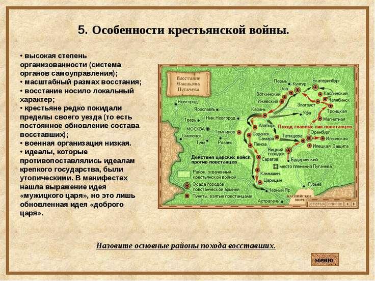 5. Особенности крестьянской войны. • высокая степень организованности (систем...