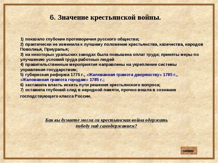 6. Значение крестьянской войны. 1) показало глубокие противоречия русского об...