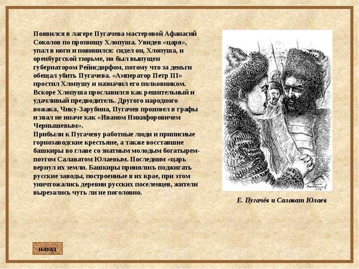 Появился в лагере Пугачева мастеровой Афанасий Соколов по прозвищу Хлопуша. У...