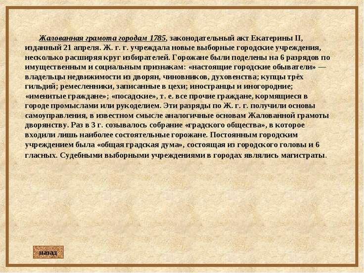 Жалованная грамота городам 1785, законодательный акт Екатерины II, изданный 2...