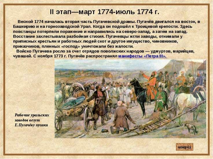 II этап—март 1774-июль 1774 г. Весной 1774 началась вторая часть Пугачевской ...