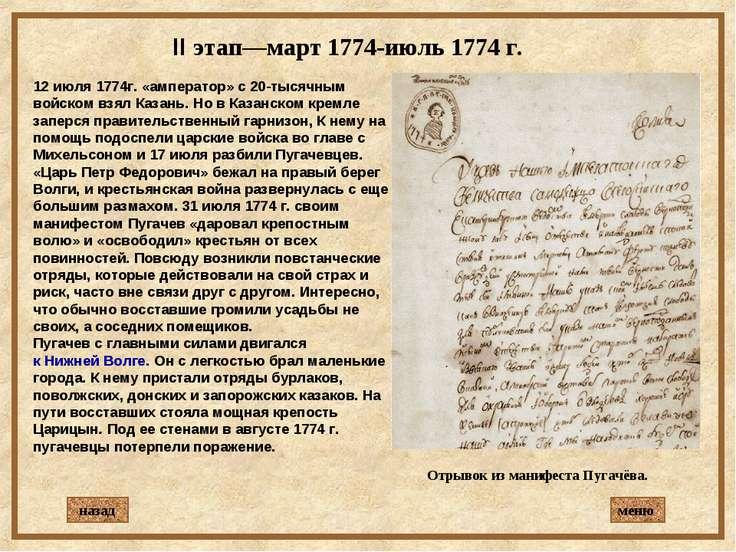 12 июля 1774г. «амператор» с 20-тысячным войском взял Казань. Но в Казанском ...
