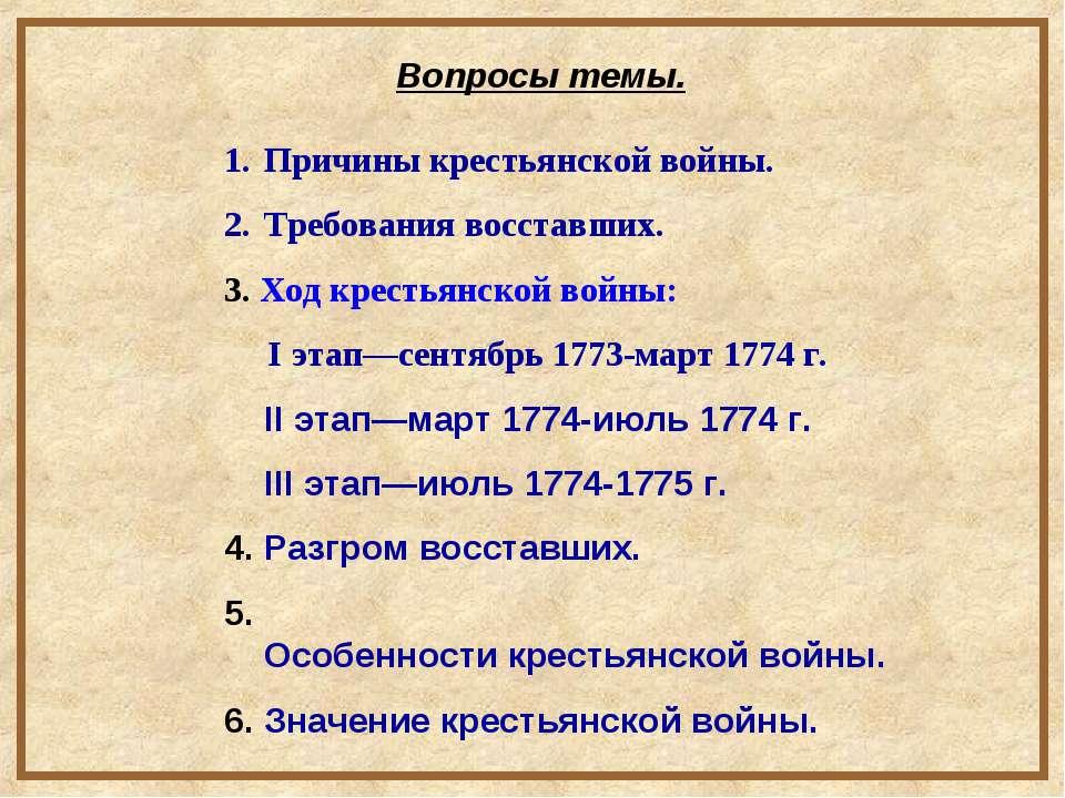 Вопросы темы. Причины крестьянской войны. Требования восставших. 3. Ход крест...
