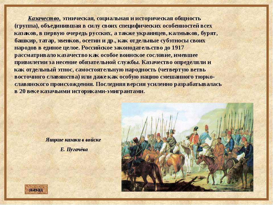 Казачество, этническая, социальная и историческая общность (группа), объедини...