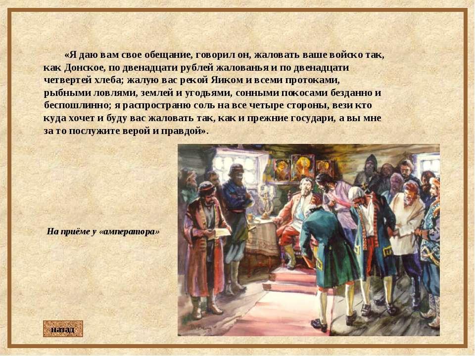 «Я даю вам свое обещание, говорил он, жаловать ваше войско так, как Донское, ...