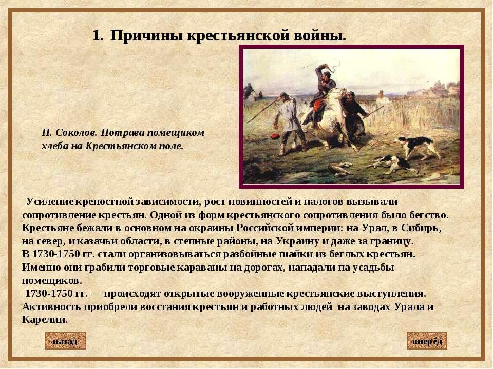 Причины крестьянской войны. Усиление крепостной зависимости, рост повинностей...