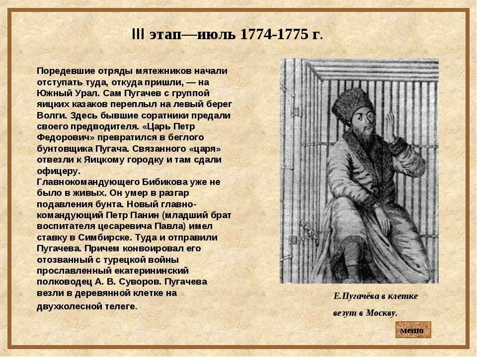 III этап—июль 1774-1775 г. Поредевшие отряды мятежников начали отступать туда...