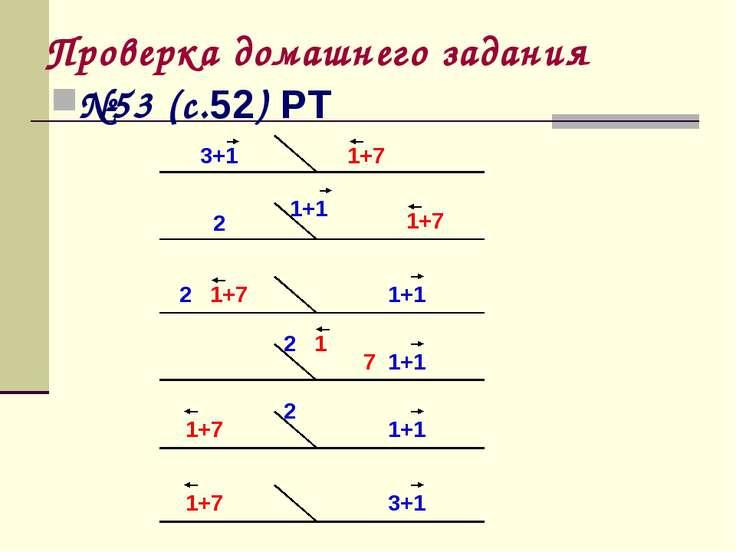 Проверка домашнего задания №53 (с.52) РТ