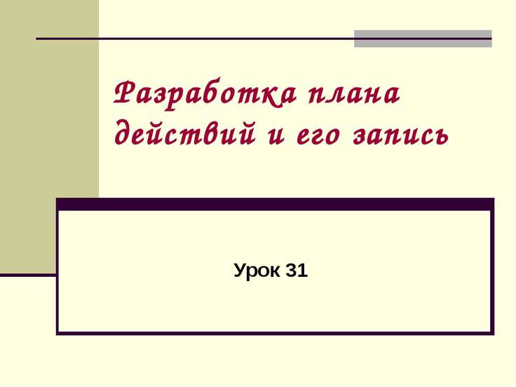 Разработка плана действий и его запись Урок 31
