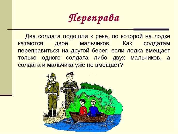 два солдата пошли к реке по которой на лодке катаются двое мальчиков