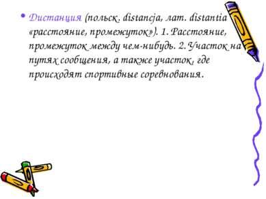 Дистанция (польск. distancja, лат. distantia «расстояние, промежуток»). 1. Ра...