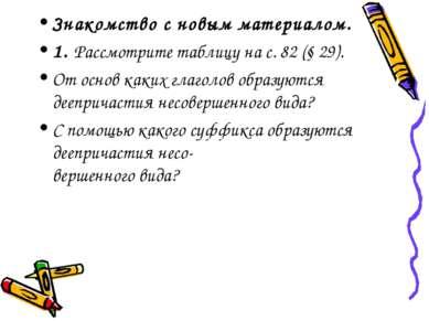 Знакомство с новым материалом. 1. Рассмотрите таблицу на с. 82 (§ 29). От осн...