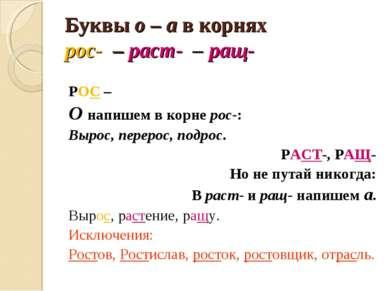 Буквы о – а в корнях рос- – раст- – ращ- РОС – О напишем в корне рос-: Вырос,...