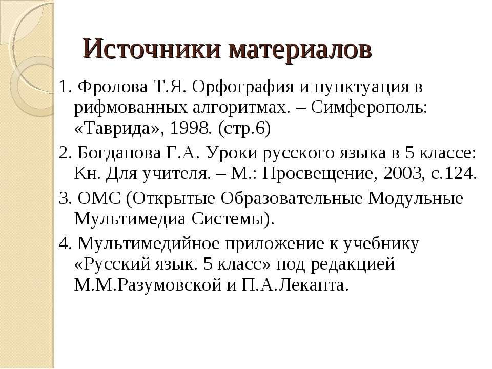 Источники материалов 1. Фролова Т.Я. Орфография и пунктуация в рифмованных ал...