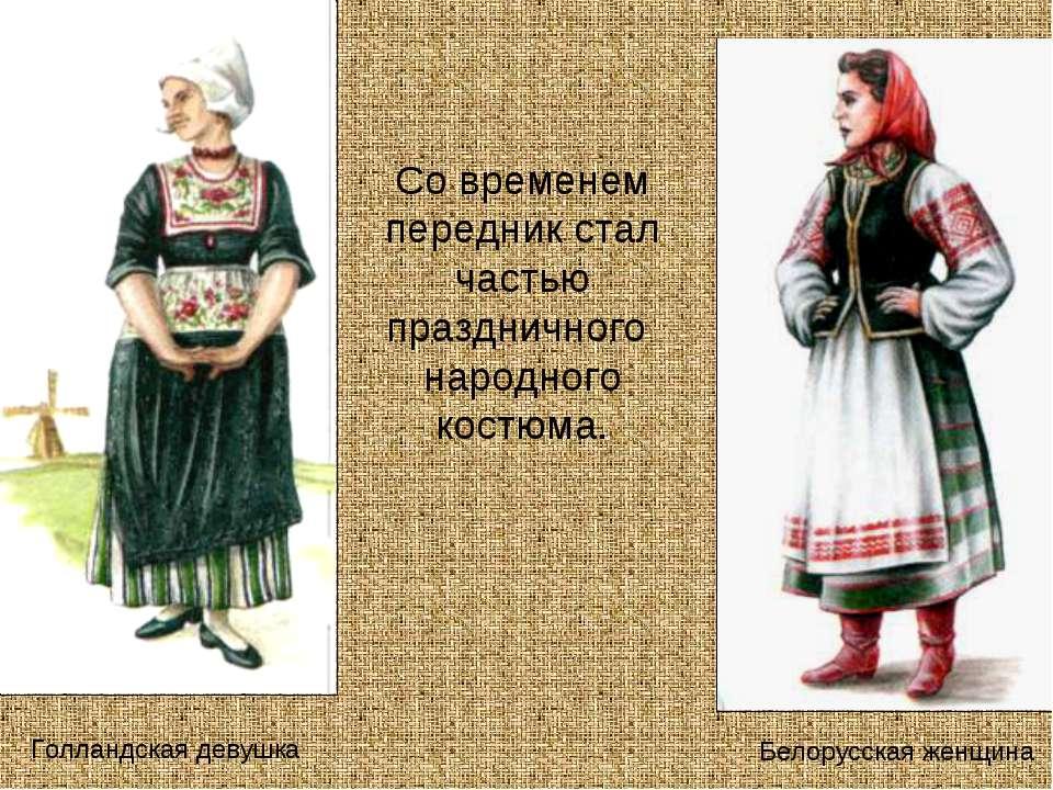 Со временем передник стал частью праздничного народного костюма. Голландская ...