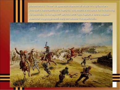 Исполнилось 70 лет со времени знаменитой атаки 4-го кубанского казачьего кав...