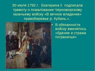 30 июля 1792 г. Екатерина II подписала грамоту о пожаловании Черноморскому ка...