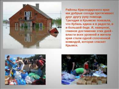 Районы Краснодарского края как добрые соседи протягивают друг другу руку помо...