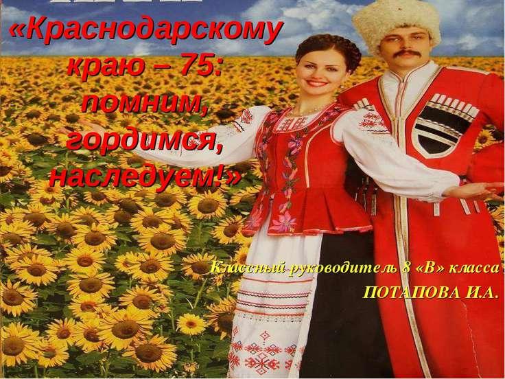 «Краснодарскому краю – 75: помним, гордимся, наследуем!» Классный руководител...