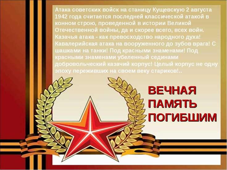 Атака советских войск на станицу Кущевскую 2 августа 1942 года считается посл...