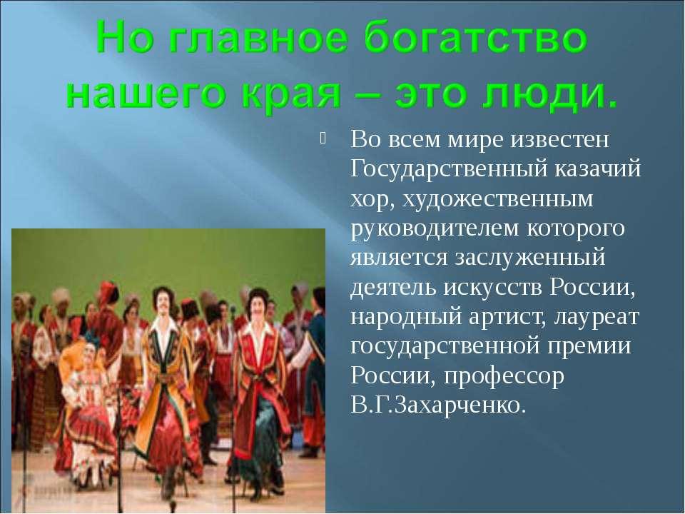 Во всем мире известен Государственный казачий хор, художественным руководител...