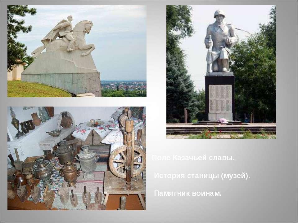 Поле Казачьей славы. История станицы (музей). Памятник воинам.