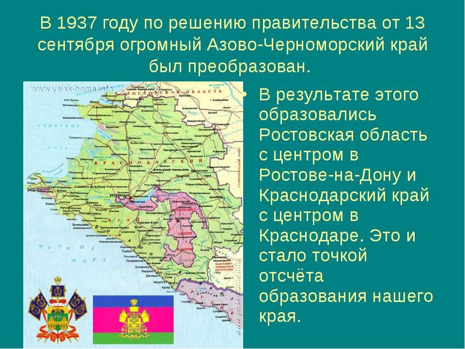 В 1937 году по решению правительства от 13 сентября огромный Азово-Черноморск...