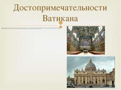 Достопримечательности Ватикана Достопримечательности Ватикана настолько извес...
