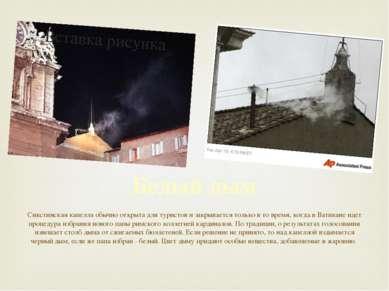 Белый дым Сикстинская капелла обычно открыта для туристов и закрывается тольк...