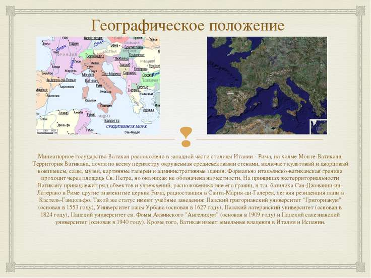 Географическое положение Миниатюрное государство Ватикан расположено в западн...