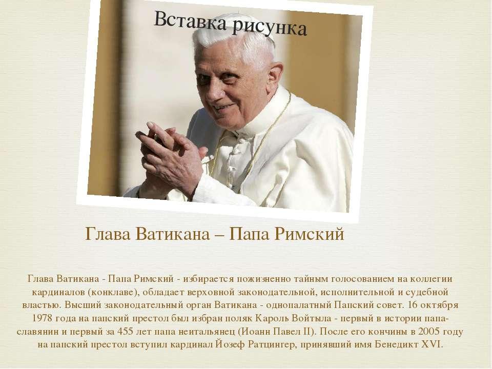 Глава Ватикана – Папа Римский Глава Ватикана - Папа Римский - избирается пожи...
