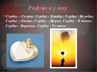 Рифмы к слову Сердце – Солнце, Сердце - Блюдце, Сердце - Колодце, Сердце - Ок...