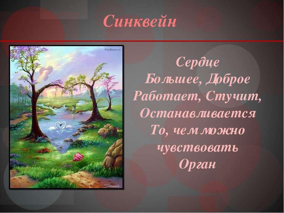 Синквейн Сердце Большее, Доброе Работает, Стучит, Останавливается То, чем мож...