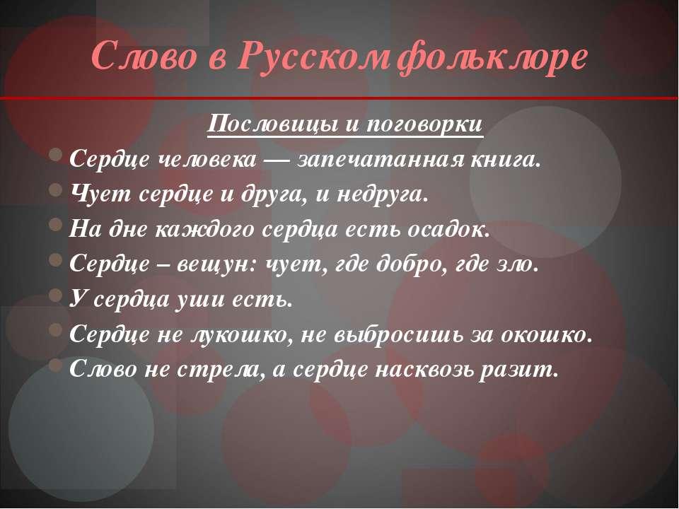 Слово в Русском фольклоре Пословицы и поговорки Сердце человека — запечатанна...