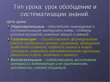 Тип урока: урок обобщение и систематизации знаний. Цель урока: Образовательны...