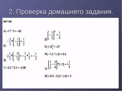 2. Проверка домашнего задания.