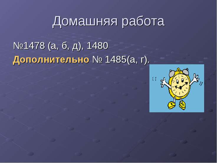Домашняя работа №1478 (а, б, д), 1480 Дополнительно № 1485(а, г).