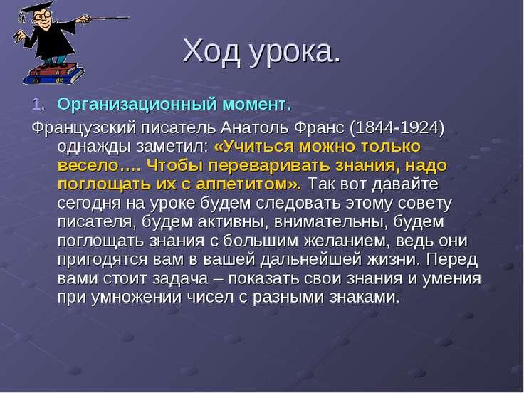 Ход урока. Организационный момент. Французский писатель Анатоль Франс (1844-1...