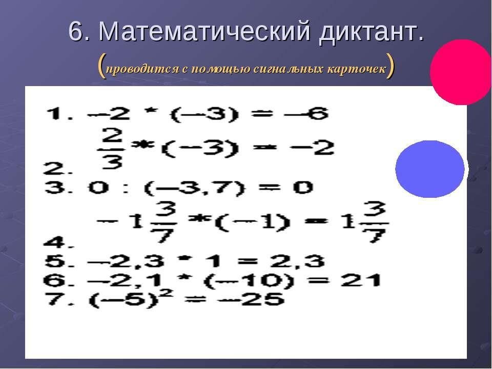 6. Математический диктант. (проводится с помощью сигнальных карточек)