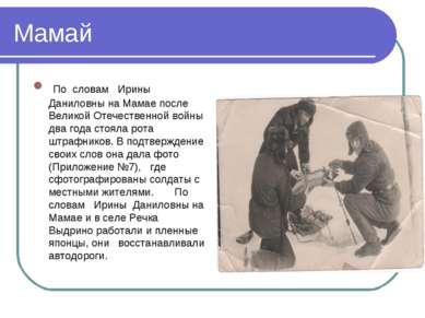 Мамай По словам Ирины Даниловны на Мамае после Великой Отечественной войны дв...