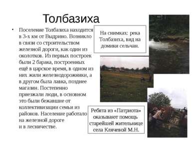 Толбазиха Поселение Толбазиха находится в 3-х км от Выдрино. Возникло в связи...