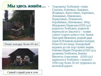 Мы здесь живём… Старожилы Толбазихи- семьи Гуцалюк, Клячевых, Быковых, Ягодин...
