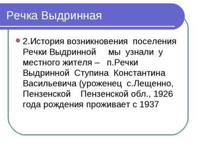 Речка Выдринная 2.История возникновения поселения Речки Выдринной мы узнали у...